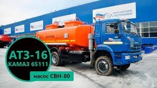 АТЗ-16 Камаз 65111-3960-50 (002)