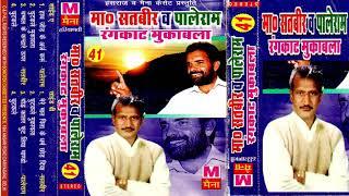 Master Satbir & Pale Ram Rangkat Mukabla | Master Satbir | Pale Ram | Ragni Rangkat | Maina Audio