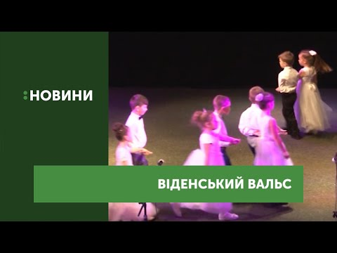 Віденський бал школярів відбувся в ляльковому театрі в Ужгороді