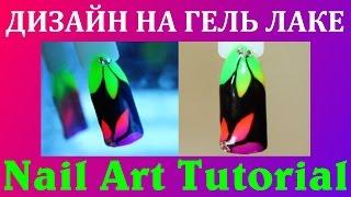 Гель лак - Неоновые дизайн ногтей(, 2015-02-20T22:00:00.000Z)