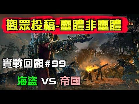 【全軍破敵: 戰鎚II】觀眾投稿#99 海盜VampireCoast vs 帝國Empire 靈體非靈體 - YouTube