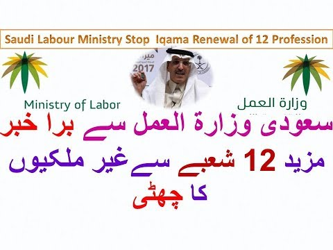 Saudi Labour Ministry Stop Iqama Renewal 12 Profession of Foreign Worker to Bring Sauditition