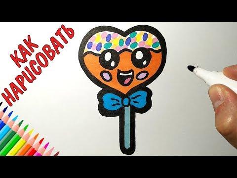 Как нарисовать конфету карандашом поэтапно