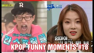 KPOP FUNNY MOMENTS PART 18 (TRY TO NOT LAUGH CHALLENGE)