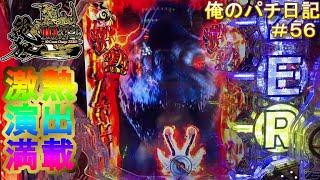 【P10カウントチャージ絶狼】銀狼剣!赤炎柄!サンセイ柄!ゼロクラッシュ!聖火の絶景ゾーン!激熱予告満載!【俺のパチ日記#56[2020/06/21]