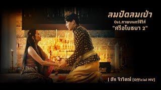 ลมปัดลมเป่า-ost-ภาพยนตร์ซีรีส์-quot-ศรีอโยธยา-2-quot-ฮัท-จิรวิชญ์-official-mv
