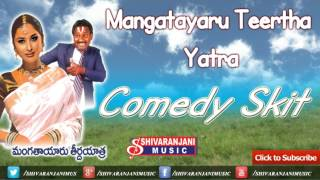 Video Mangatayaru Teertha Yatra - Telugu Comedy Skit download MP3, 3GP, MP4, WEBM, AVI, FLV April 2018