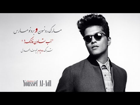 Mark Ronson ft. Bruno Mars  UpTown Funk a Rhodium By Youssef AlAdl