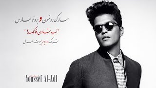 Mark Ronson ft. Bruno Mars - UpTown Funk (a Rhodium By Youssef Al-Adl)