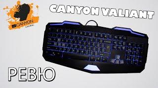 Ревю на геймърската клавиатура Canyon Valiant