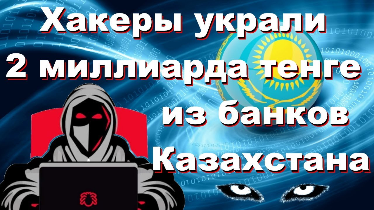Новости Казахстана, раскрыта схема хищений двух миллиарда тенге из банков Казахстана.