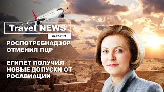 Travel NEWS РОСПОТРЕБНАДЗОР ОТМЕНИЛ ПЦР ЕГИПЕТ ПОЛУЧИЛ НОВЫЕ ДОПУСКИ ОТ РОСАВИАЦИИ