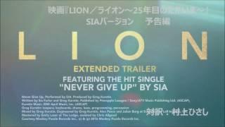 『LION/ライオン ~25年目のただいま~』 SIAバージョン予告編