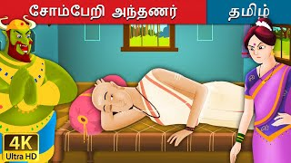 tamil cartoon story