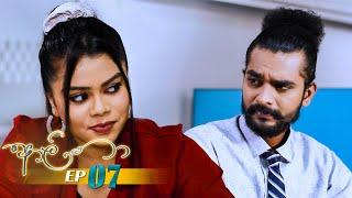 Aaliya | Episode 07 - (2021-04-07) | ITN Thumbnail