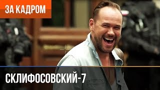 Склифосовский 7 сезон (Склиф 7) - Выпуск 1 - За кадром