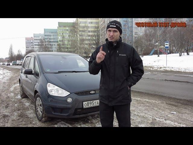 Честный тест драйв Ford S-MAX 2008г. б/у