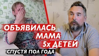 ОБЪЯВИЛАСЬ МАМА СПУСТЯ ПОЛ ГОДА. Многодетный отец Вадим.