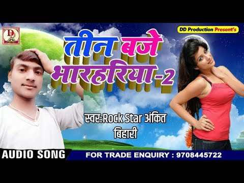 3 बजे भोरहरिया में - 2 New Styal - 3 Baje Bhorhariya Me -2 Ankit Bihari  Hit Song 2019