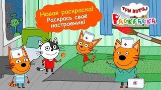 """Три Кота: Раскраска - загружай обновление """"Доктор""""! (для iOS и Android)"""