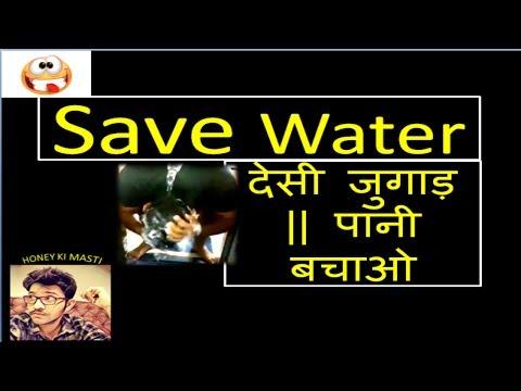 Jugaadu Bhaiya ka Desi Jugaad Save Water. देसी जुगाड़    पानी बचाओ     Honey ki Masti