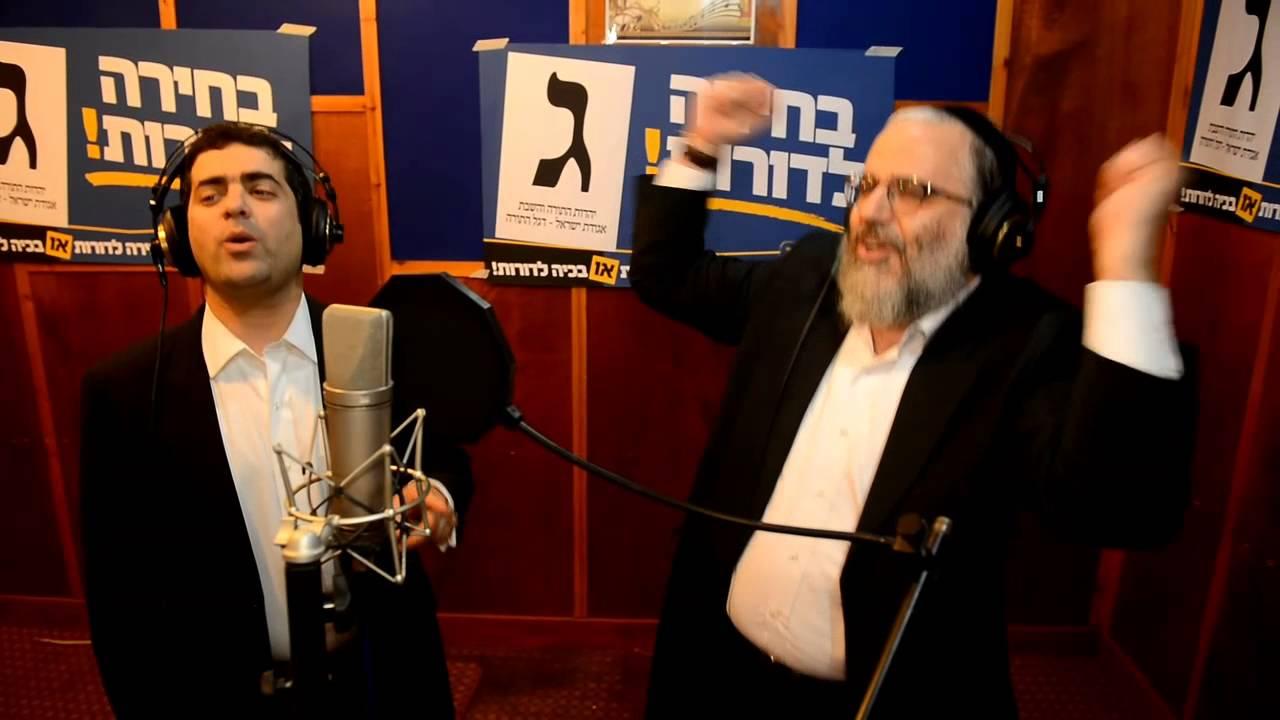 יהדות התורה הקליפ הרשמי - שלמה כהן, אלי הרצליך - התקבצו | Yahadut Hatorah's Official Election Song