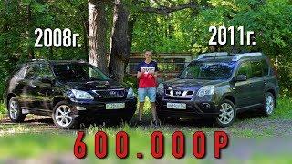 ЧТО ВЗЯТЬ ЗА 600? Lexus RX VS Nissan X-Trail. СЕМЬЯ ИЛИ ПРЕСТИЖ?