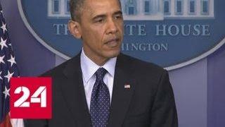 Обама использовал красную кнопку, чтобы заказывать чай - Россия 24