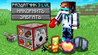 😱 Майнкрафт но МЕГА РАЗДАТЧИК Дропает СУПЕР ПРЕДМЕТЫ FixPlay