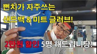 (투이스코 리뷰 8온스 트레이닝)샌드백으로 뻔치가 애용…