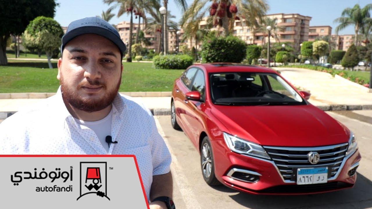 تجربة قيادة Mg 5 2021 2021 Mg 5 Review Youtube