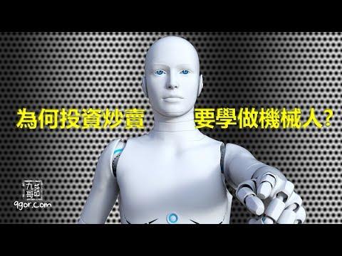 [九哥話] 為何投資炒賣要學做機器人? #九哥話 #投資炒賣 #機械人