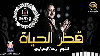 رضا البحراوي 2020_للحظيظه بس _من هاي ميوزيك