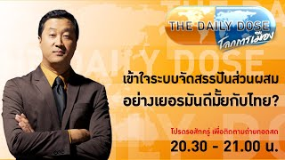 Download The Daily Dose (17 มิ.ย.64 ) l เข้าใจระบบจัดสรรปันส่วนผสมอย่างเยอรมัน ดีมั้ยกับไทย?