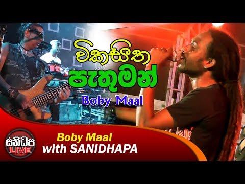 Wikasitha Pathuman (විකසිත පැතුමන්) - Boby Maal with Sanidapa 2018