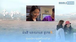 Video [KARAOKE/THAISUB] TO YOU - Yoona & Sang soon download MP3, 3GP, MP4, WEBM, AVI, FLV Mei 2018