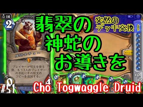 【ハースストーン】翡翠の神蛇のお導きを!超トグワグルドルイド(Hearthstone:Cho Togwaggle Druid)[Rastakhans Rumble#51]