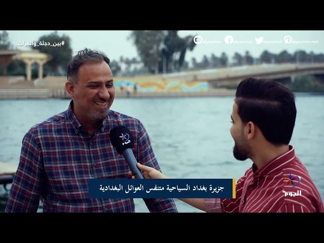 الجزيرة السياحية في بغداد.. تفاصيلها وتاريخها