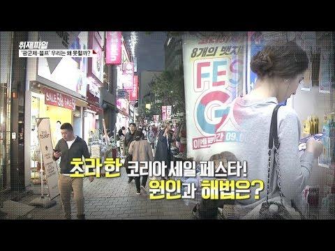 [취재파일 전체영상] '광군제·블랙프라이데이' 우리는 왜 못할까?