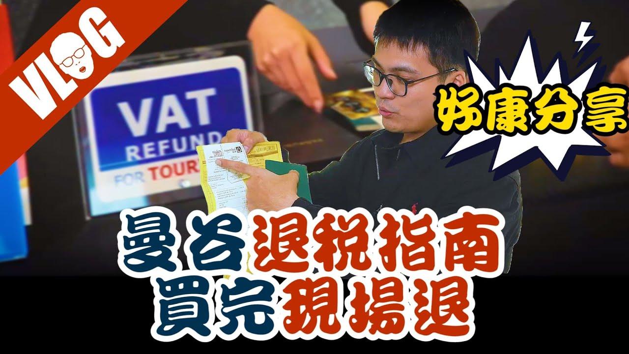 【泰國退稅】曼谷市區退稅攻略!現場買完立刻退稅返現┃OneSiam暹羅商圈 - YouTube