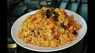 Super Easy ചെമീൻ ചോറ് (കൊഞ്ചു ചോറ്) Shrimp Rice Saturday Special