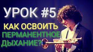 Урок на трубе с самого нуля №5.Пермаментное дыхание.Невретдинов Ильяс.Труба.