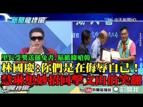 【精彩】里長受獎貼紙條、送罷免書嗆韓... 林國慶:你們是在侮辱自己! 唐慧琳想「妙招」回擊讓文山伯笑不停