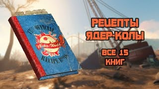 Fallout 4 Nuka-World - все рецепты