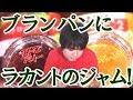 【糖質制限】最強タッグ!ブランパン&低糖質ジャム!ラカントから!