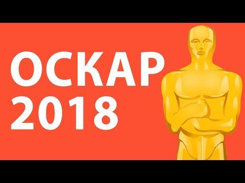 Оскар 2018 Победители (Итоги и результаты премии) - Ruslar.Biz