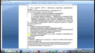 Оформление пояснительной записки курсовой работы