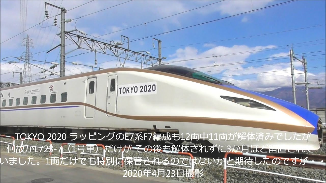 開会式前に解体された 東京五輪ラッピングE7系F7編成北陸新幹線車両! 1両 ...