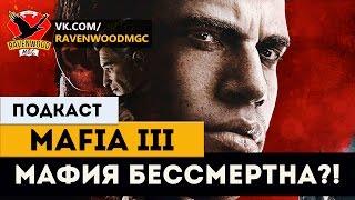 Mafia 3-Мафия бессмертна?!