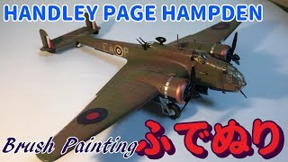 【筆塗りプラモ】Handley Page Hampden 1:72 (AIRFIX : Brush Painting)